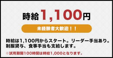 時給1100円